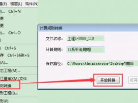 广联达计算规则选择错误怎么办?