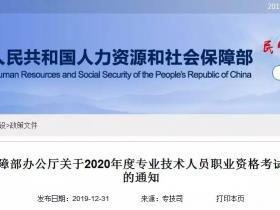 人社部发布2020年度专业技术人员职业资格考试计划