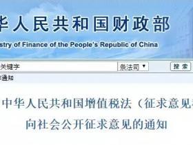 重磅!立法了!中华人民共和国增值税法(征求意见稿)