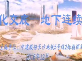 中建五局,地下连续墙可视化施工技术交底视频动画!