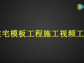 江苏南通二建,剪力墙模板方钢加固体系施工工法汇报!