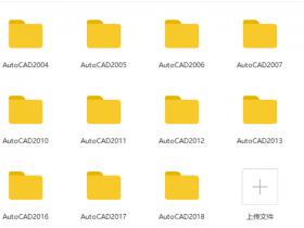 AutoCAD(2004~2019)软件安装包+安装教程+视频教程
