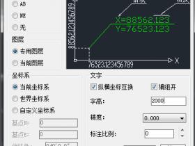 CAD坐标标注插件