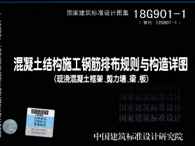 18G901系列图集