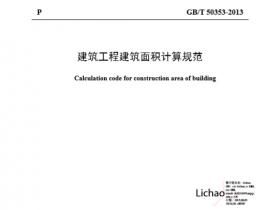 GBT 50353-2013 建筑工程建筑面积计算规范