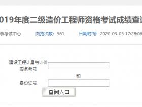 江西省2019年度二级造价工程师资格考试成绩查询