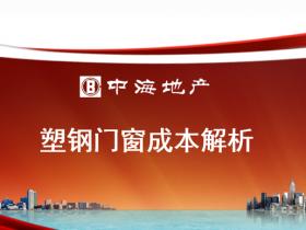 中海地产塑钢门窗成本分析