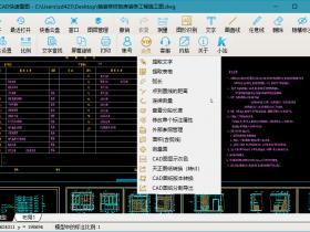 CAD快速看图破解版V5.11.0.65