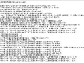 四川工程建设经济及定额文件选编