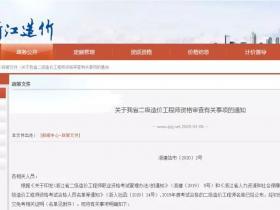 关于浙江省二级造价工程师资格审查有关事项的通知