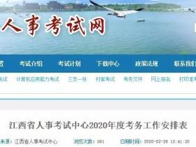 江西公布2020年二级造价考试时间