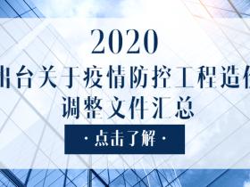 2020年出台关于疫情防控工程造价调整文件汇总
