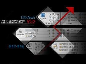 天正建筑T20 V5.0破解版