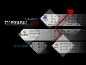 天正建筑T20 V4.0破解版