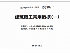 15G907-1 建筑施工常用数据(一)