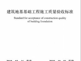 GB50202-2018建筑地基工程施工质量验收标准