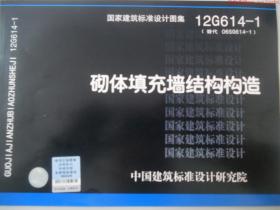 12G614-1砌体填充墙结构构造标准图集