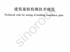 JGJ106-2014 建筑基桩检测技术规范