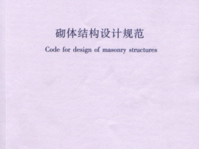 GB5003-2011砌体结构设计规范