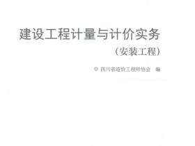 四川2019二级造价师安装实物教材电子版