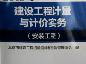 北京2019二级造价师安装实物教材电子版
