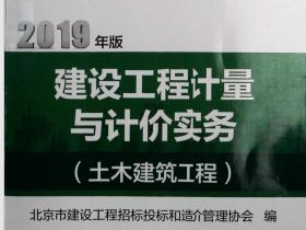 北京2019二级造价师土木建筑教材电子版