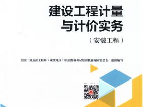 重庆2019二级造价师安装教材电子版