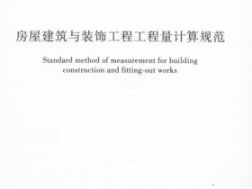 GB50854-2013房屋建筑与装饰工程工程计量规范
