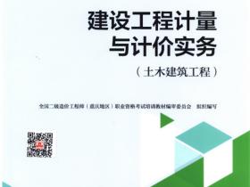 重庆2019二级造价师土木建筑教材电子版