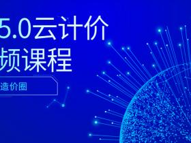 广联达云计价GCCP5.0视频教程