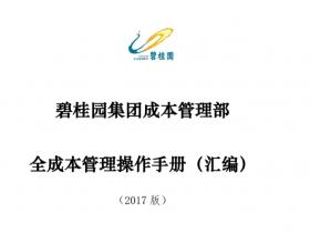 【碧桂园】全成本管理操作手册V2.0