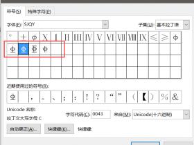 在CAD、Word里敲出钢筋符号