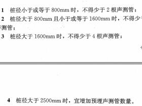 声测管根数布置规范