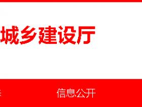 河南:工期顺延!停工损失列入工程造价、按实结算!