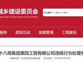 北京市住建委:施工现场发生疫情,中铁某局四公司被暂停在京投标资格5个月,项目负责人被约谈