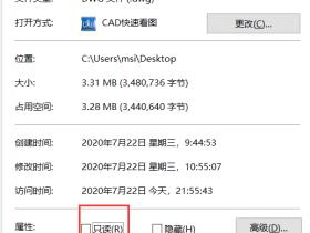 CAD图形文件被写保护怎样去除
