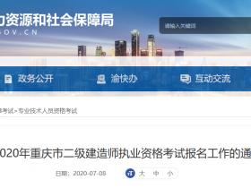 重庆2020二级建造师开始报名