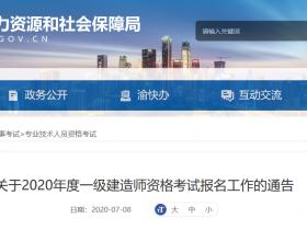 重庆2020年一级建造师开始报名