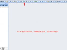 E算量免锁版2014