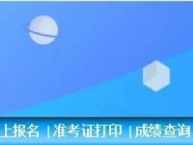 通知:2020年宁夏二建考试报名时间已公布