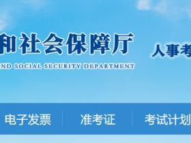 四川2020年二级建造师报名须先行进行学历验证