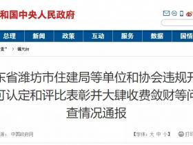 国办通报:潍坊市住建局及下属协会乱收费上千万!这些费用都是违规的,可举报!