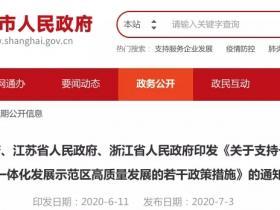 江苏、浙江、上海三地职称互认!二建等允许跨区注册!