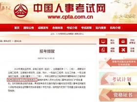 重磅!中国人事考试网公布2020年一级造价考试报名提醒!