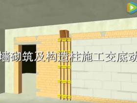填充墙砌筑及构造柱施工交底动画,炫的不要不要的!