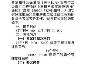 重庆2020二级造价师报名时间出炉