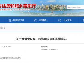 湖南:2021年起,政府/国有资金投资新建项目全面采用全过程工程咨询!