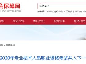 取消2020年度一级、二级建造师、造价师考试!刚刚北京发文:造价/监理/消防工程师考试均并入2021年度统一组织