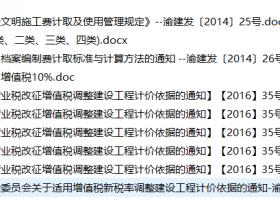 重庆市房屋建筑与市政造价政策文件汇编