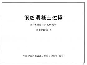 西南15G301系列图集下载
